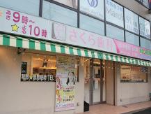 さくら歯科 大阪堺市 北花田 外観