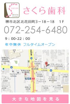 さくら歯科 大阪堺市 北花田 地図 基本情報