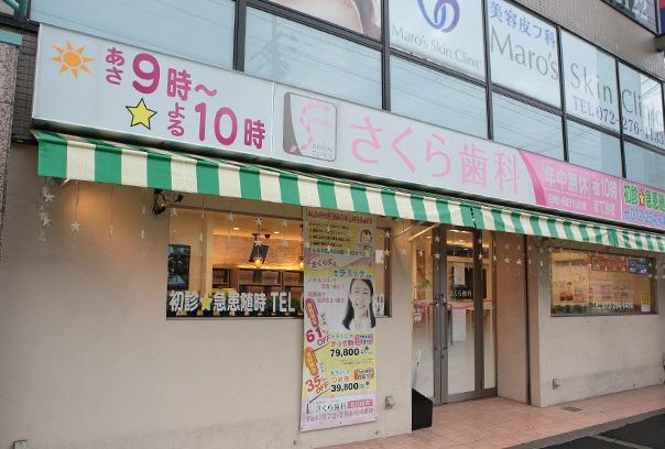 さくら歯科 大阪堺市 北花田 外観写真1