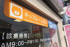 さくら歯科 大阪堺市 北花田 外観写真2